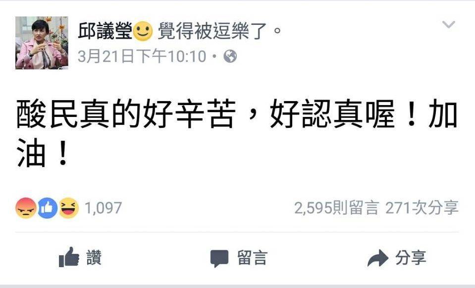 邱議瑩在臉書寫下「酸民真的好辛苦,好認真喔!加油!」圖/翻攝自李永得女兒的臉書