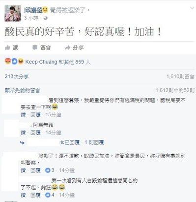 邱議瑩再嗆「酸民真的好辛苦」 網友:沒救了!圖/翻攝邱議瑩臉書