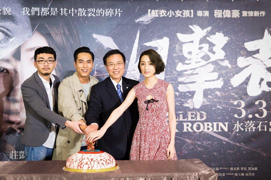 程偉豪(左起)、莊凱勛、張政源與柯佳嬿合切眼球蛋糕。圖/穀得提供