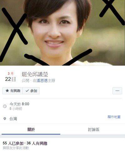 網友發起罷免邱議瑩臉書粉絲團。圖/擷取自臉書