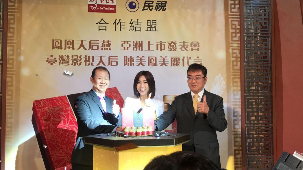 陳美鳳(中)出席燕窩代言記者會。圖/民視提供