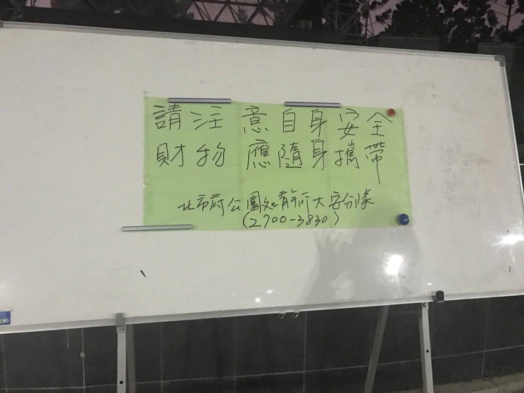 現場有提醒安全的字條。記者梅衍儂/攝影