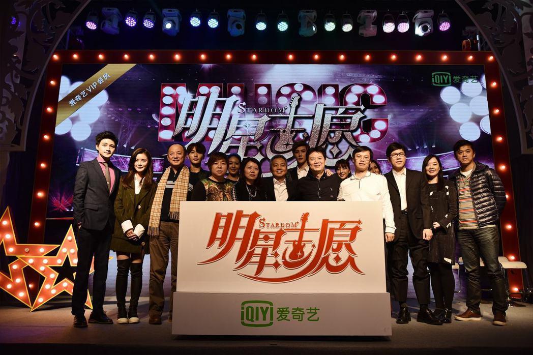 明星養成類網劇《明星志願》去年在愛奇藝開播。 圖/大宇資訊提供