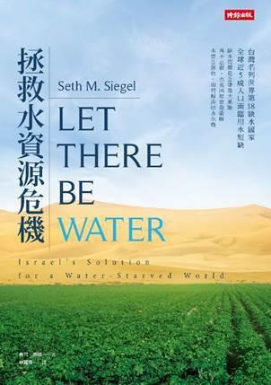 美國水資源專家賽司‧席格(Seth M. Siegel)撰寫的「拯救水資源危機」...