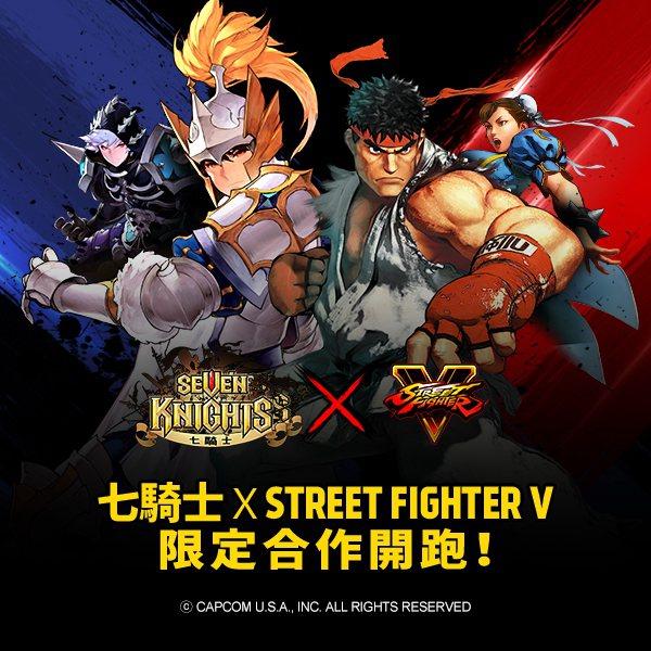 來自《STREET FIGHTER V》的5位經典角色全面降臨《七騎士》!登入遊...