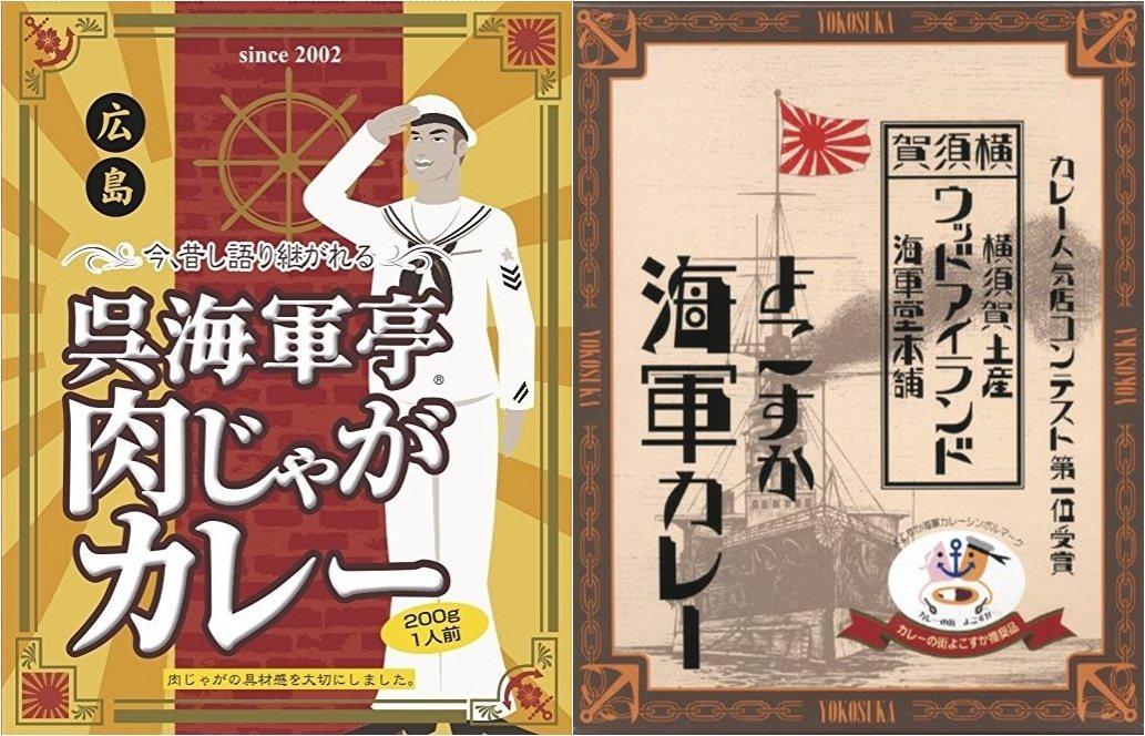 吳港與橫須賀港的海軍咖哩。由於長時間在海上執勤會令人失去時間感,因此定期吃咖哩、...