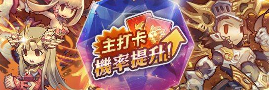 酒館新增火屬英雄限定卡包,玩家抽中指定英雄機率將大為提升。 圖/卡坦科技提供