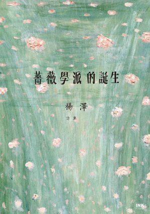 書名:《薔薇學派的誕生》作者:楊澤 出版社:印刻出版日期:2017年...