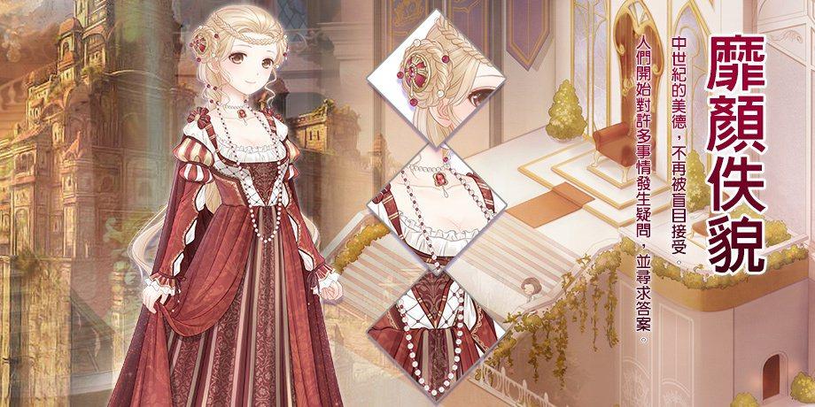 本章將推出充滿歐式宮廷風的「靡顏佚貌」全新套裝。