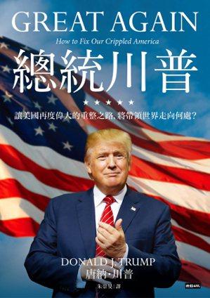 書名:《總統川普:讓美國再度偉大的重整之路,將帶領世界走向何處?》電子書作者...