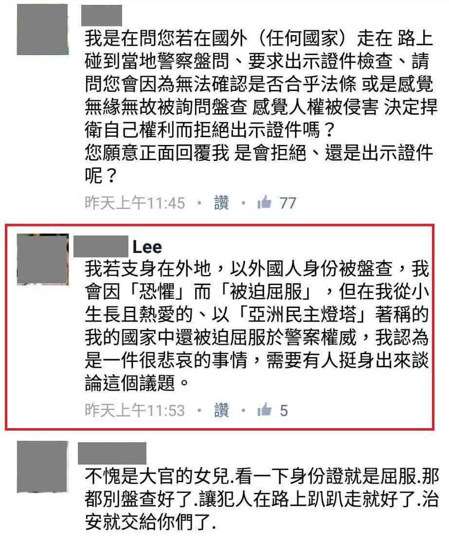 李永得的女兒說,在從小生長且熱愛的、以亞洲民主燈塔著稱的國家,還被迫屈服於警案權...