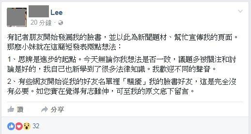 圖/翻攝自李永得的女兒臉書