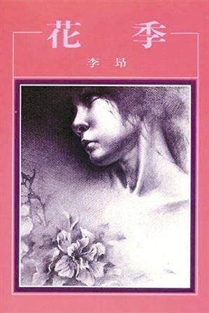 李昂的第一本書《花季》,洪範出版。 圖/取自網路