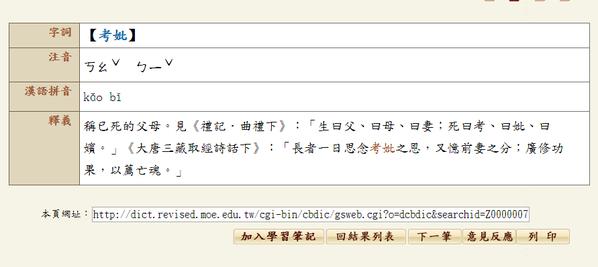 國語辭典教你「考妣」怎麼念。 圖/取自教育部國語辭典