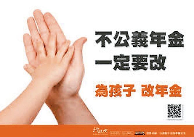 行政院製作「不公義年金一定要改」電子文宣引發公教團體抗議。 圖/取自網路