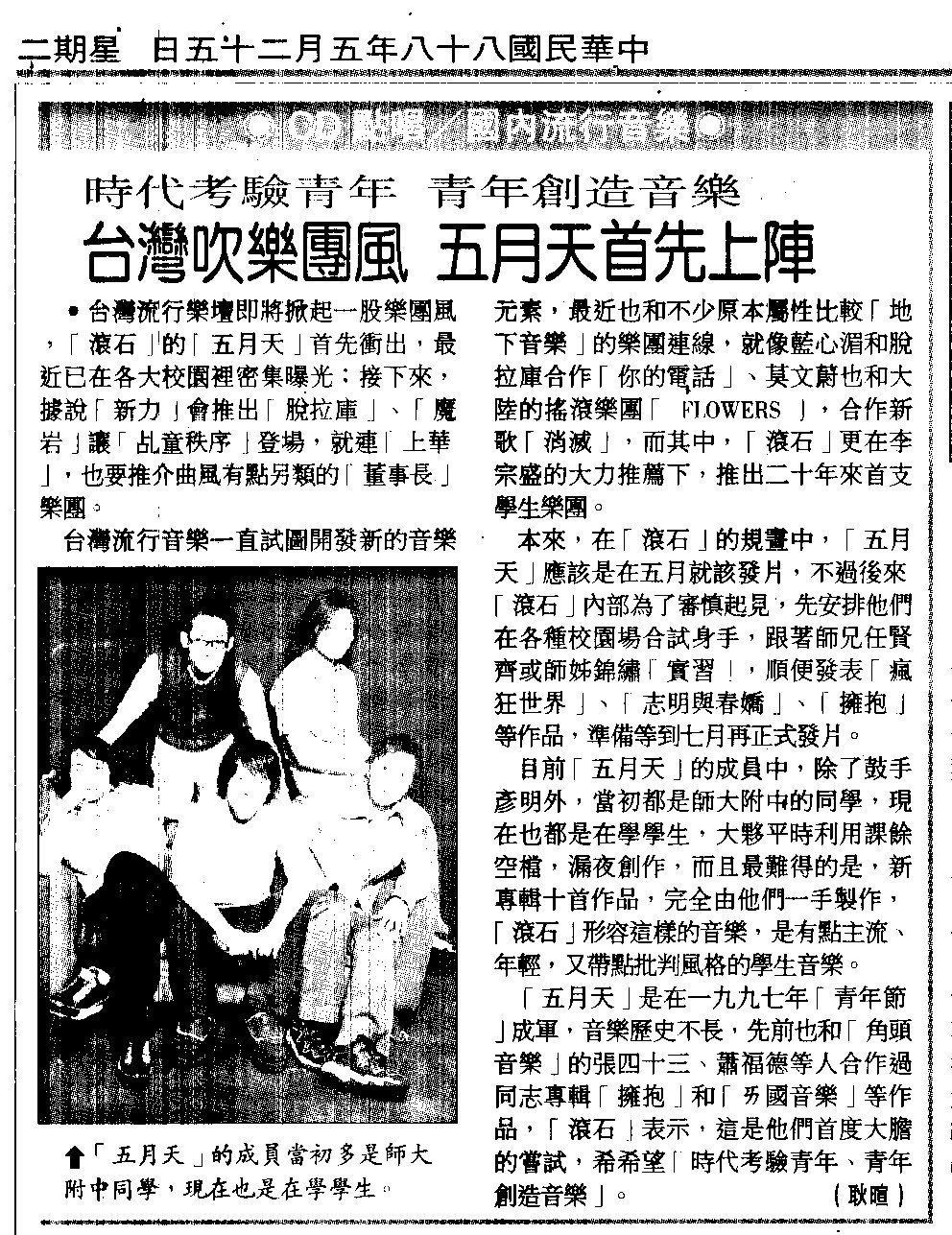 五月天首次登《聯合報》的報導。 圖/聯合知識庫提供