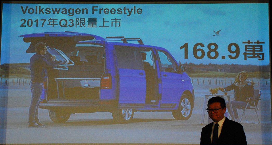 Freestyle特仕車型售價168.9萬元,限量80台。記者林昱丞/攝影