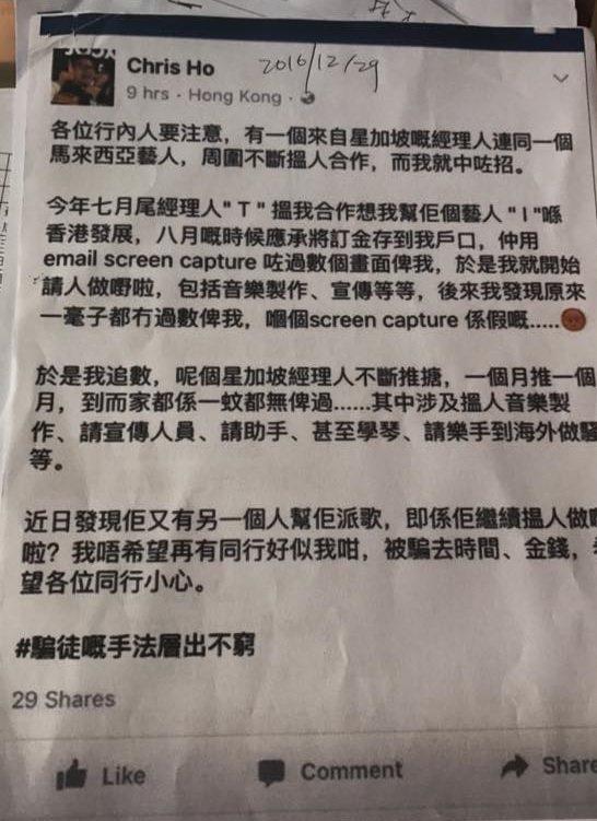 香港音樂製作人Chris Ho在臉書控訴被鄧養天騙錢。圖/美好音樂提供