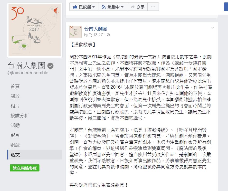 台南人劇團因「魔法師的最後一堂課」刊登道歉啟事。圖/擷自台南人劇團臉書