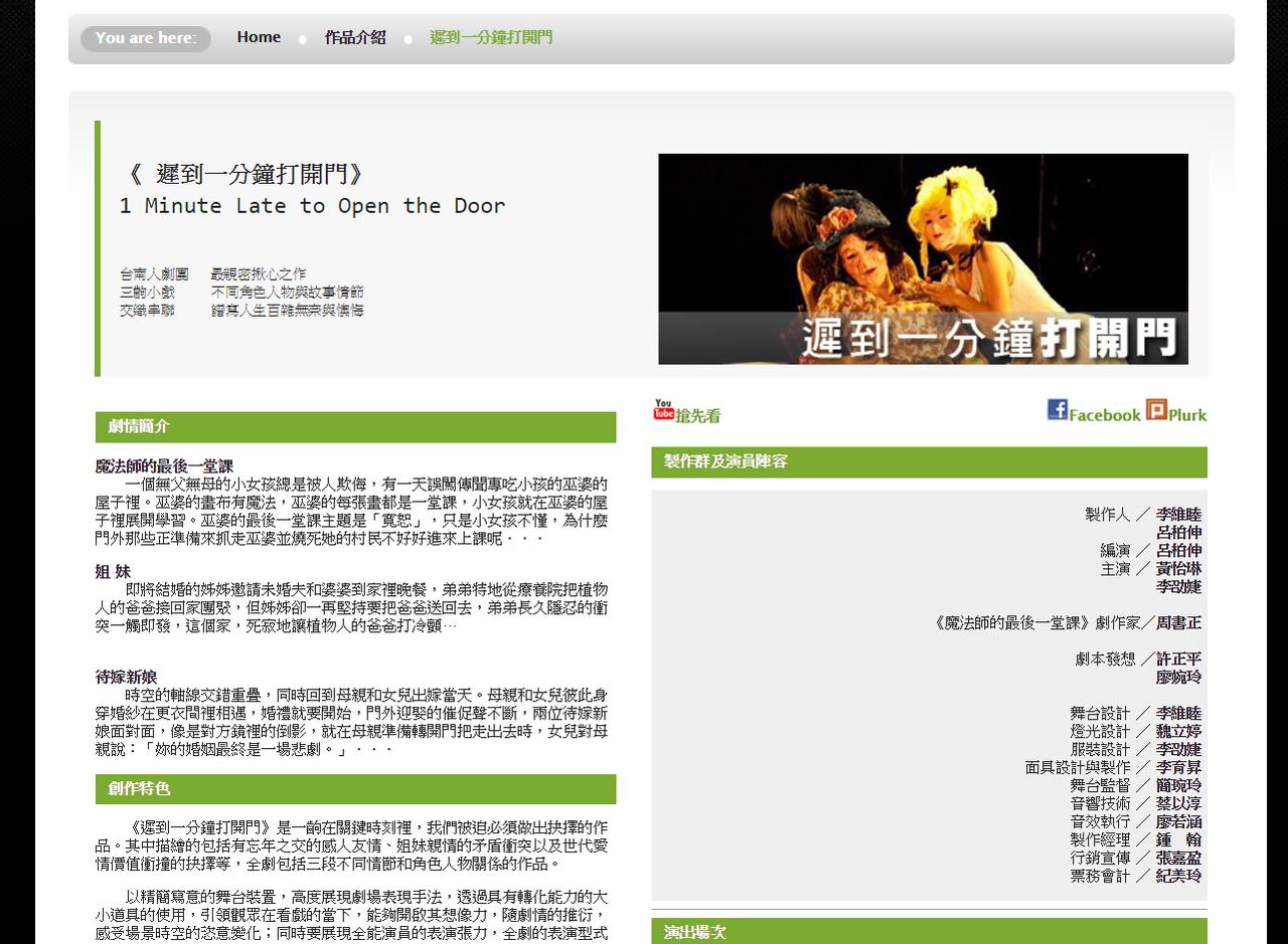 台南人劇團「魔法師的最後一堂課」頁面已將周姓編劇從「劇本發想」改為「劇作家」。圖...