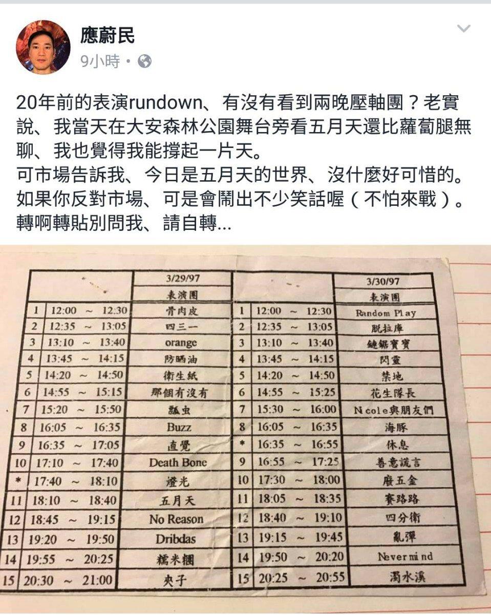 圖/擷自應蔚民臉書