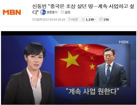 24日晚間,韓國MBN電視台對華爾街日報採訪辛東彬的內容進行報導。取自澎湃新聞網