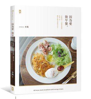 書名:因為愛 做早餐作者:水瓶出版社:野人定價:380元 圖文/摘自...