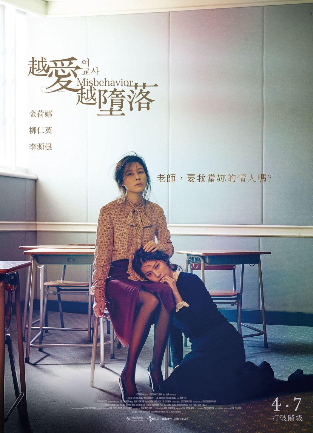 金荷娜主演的韓劇「通往機場的路」去年底在韓國播映時,引起熱烈迴響。 圖/擷自原創