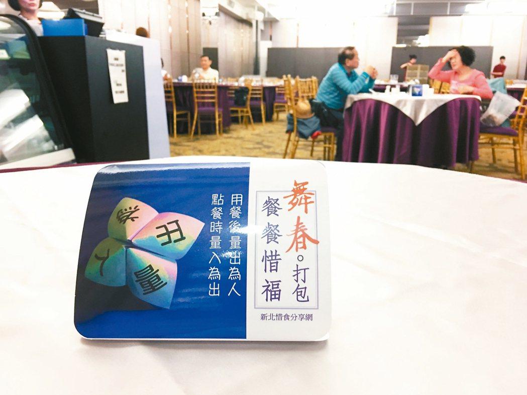 新北市推動惜食分享網,不少餐廳響應活動,在桌上、櫃台擺放標誌。 記者王敏旭/攝影