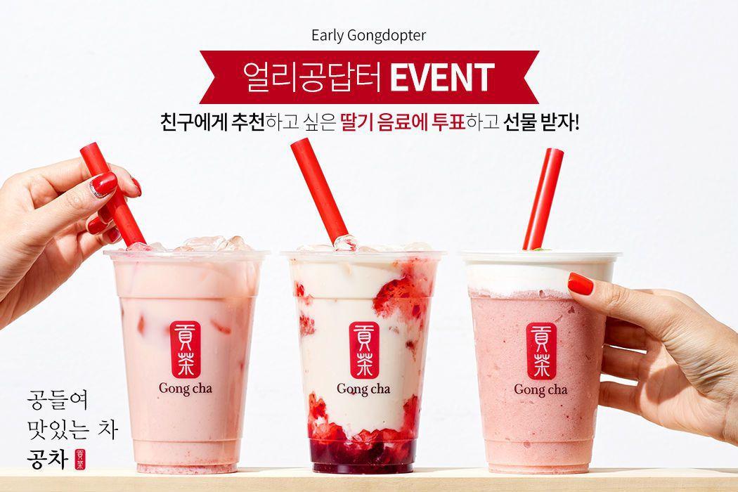 貢茶自2012年開始,在韓國各地已經開設了300多間分店,旗艦店一間接著比一間大,除了口味受到韓國人喜歡外,最現實的就是貢茶「獲利率」極為驚人。  圖/取自Gong Cha Korea