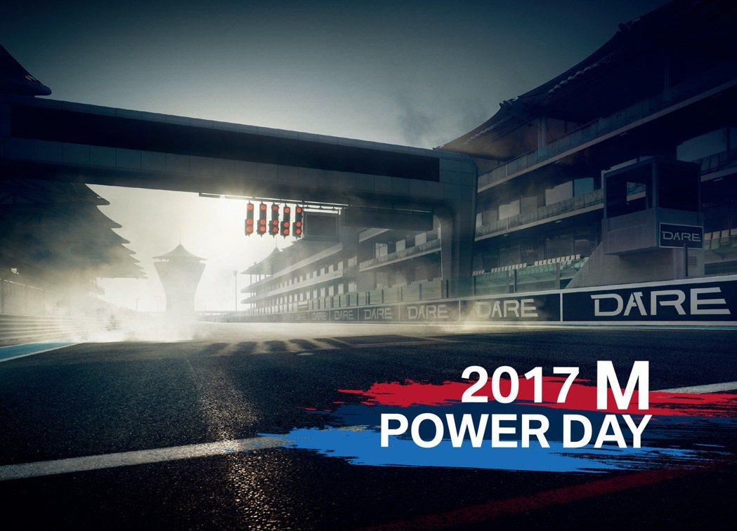 「2017 BMW M POWER DAY」凌駕操控極限! 圖/汎德提供