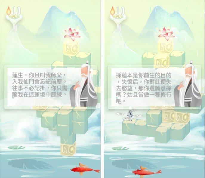 師父表示主角前世的目的就是採蓮花~一生為了採蓮花而活,超熱血的啦真的!