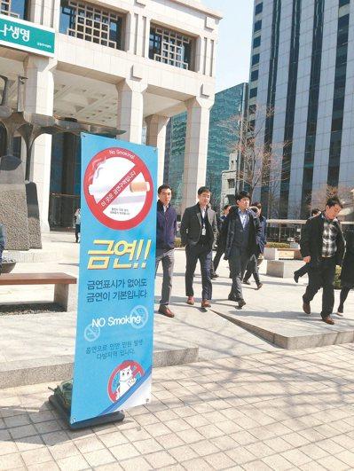 南韓辦公大樓前經常可見大型禁菸看板 。 記者吳佩蓉/攝影