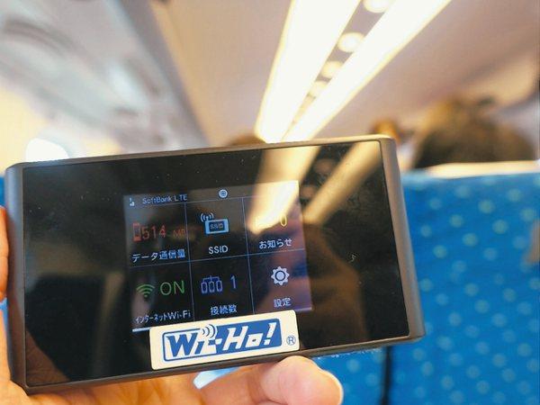 在快速的新幹線上,網速不卡卡。