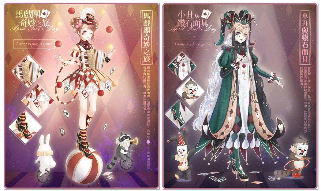 愚人節活動套裝「馬戲團奇妙之夜」、「小丑與鑽石面具」。 圖/網石棒辣椒提供
