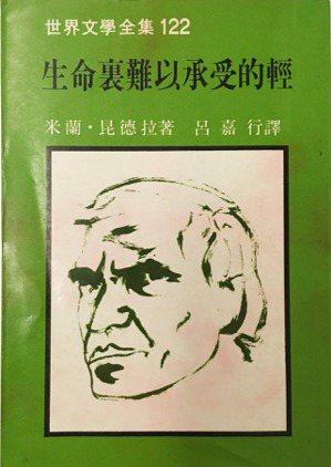 呂嘉行譯,1989年遠景出版《生命裏難以承受的輕》書影。