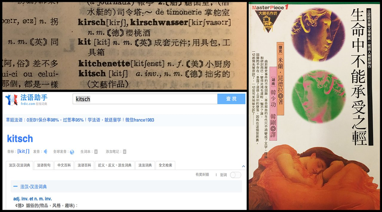 左上:一九九〇年出版的《法漢詞典》(文橋出版社)的Kitsch詞條:〔德〕拙劣的...