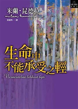 尉遲秀譯,2004年皇冠出版《生命中不能承受之輕》書影。