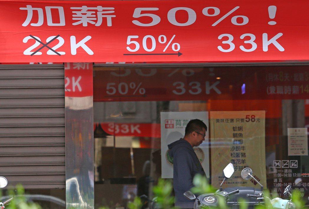 一家餐廳門口高掛徵才布條,「加薪50%」幾個斗字的數字,叫人想不注意都難。 ...
