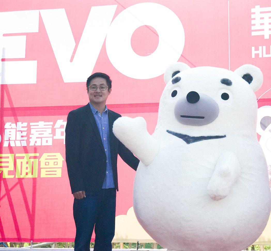 華友聯集團董事長陸炤廷宣布Hito熊為企業吉祥物,圓滾滾的Hito熊為大家帶來歡...