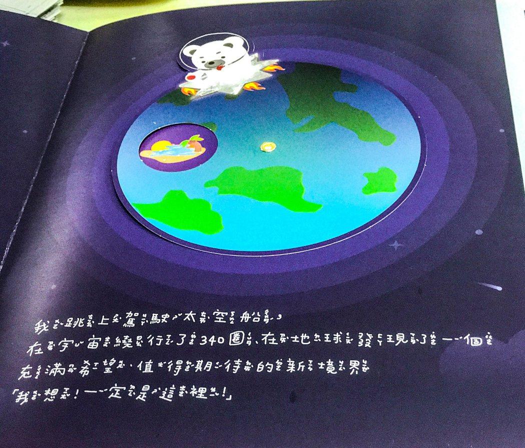 「華友聯EVO」把個案手冊做得像童書繪本般精緻。 攝影/張世雅