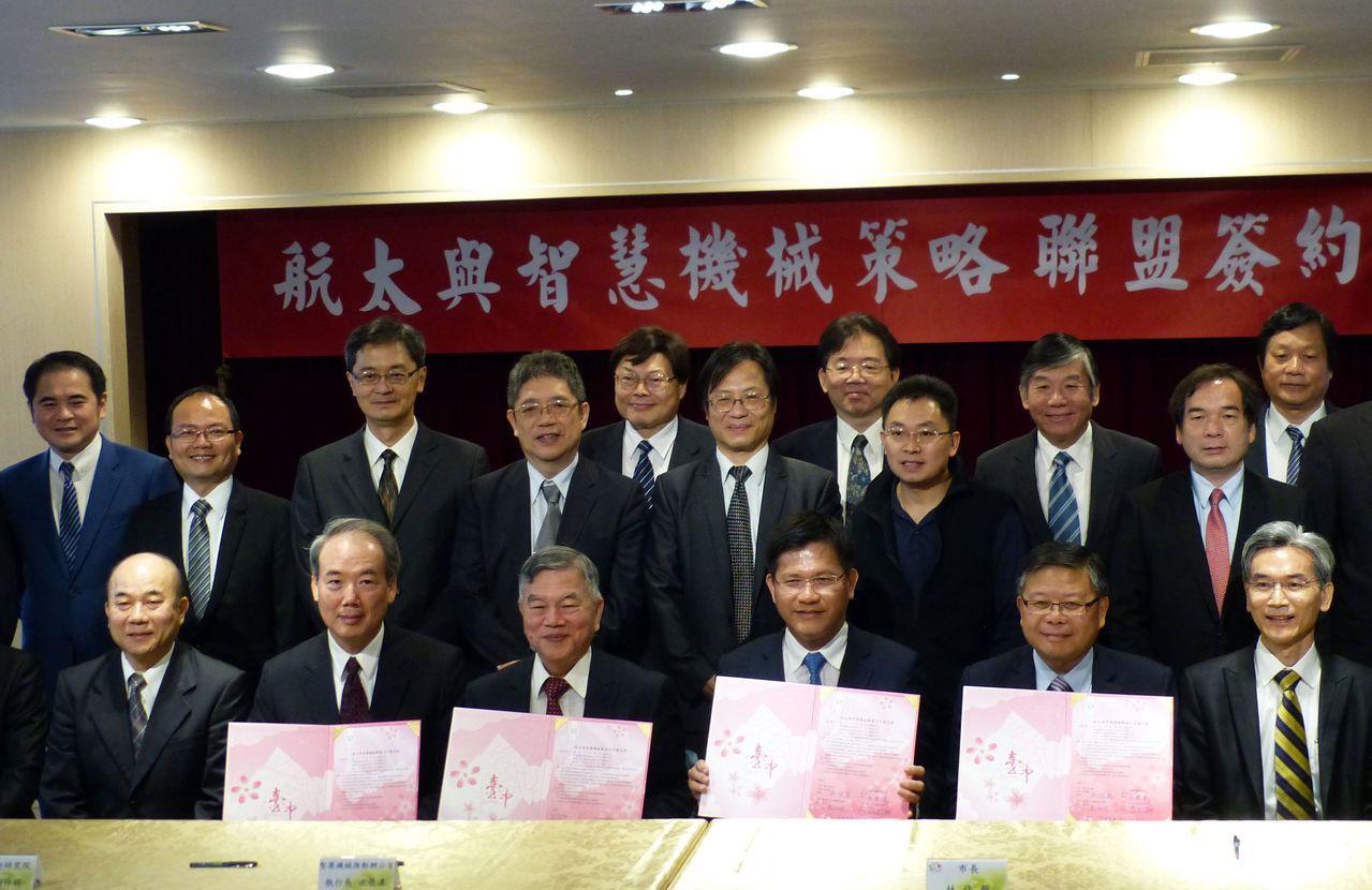 台中市政府、智慧機械推動辦公室、工研院、中科院今天共同簽訂航太與智慧機械策略聯盟...