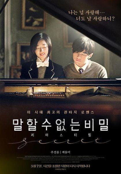「不能說的秘密」在韓國曾掀起台片旋風。圖/摘自NAVER