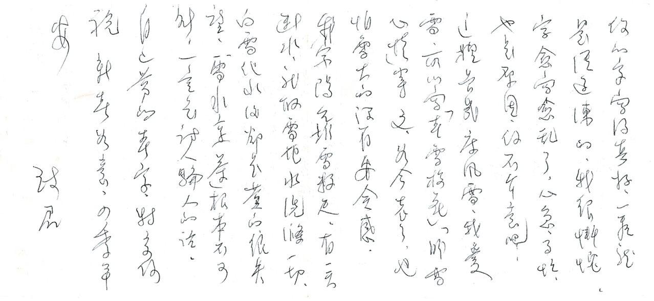 琦君在給王盛弘的信中談到雪:這裡曾幾度風雪,我愛雪,所以寫「春雪梅花」「盼雪心情...