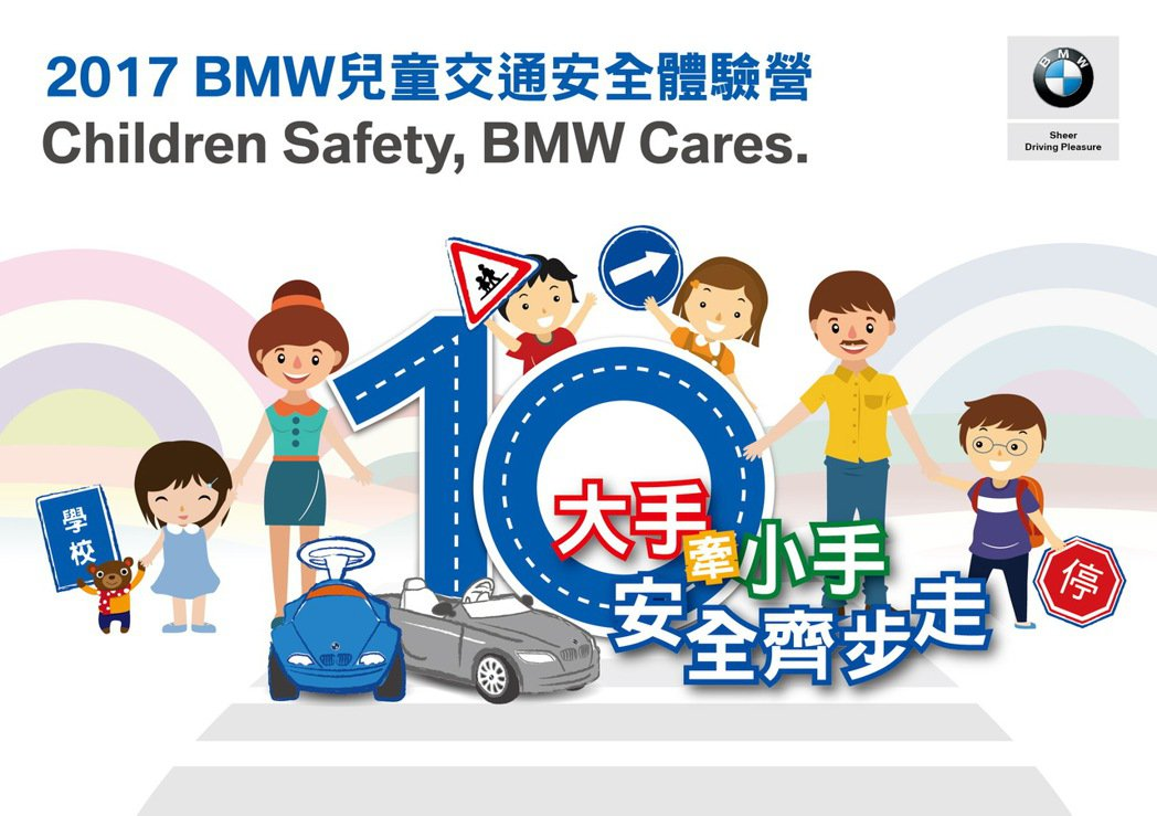 「大手牽小手 安全齊步走」2017 BMW兒童交通安全體驗營北、中、南同步擴大舉行,3月31日起開放報名。 圖/汎德提供