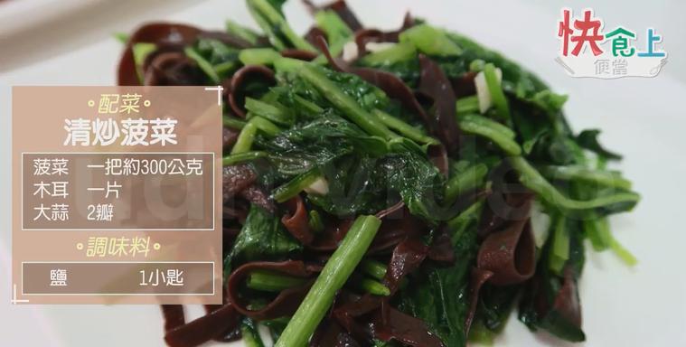 快食上便當 清炒菠菜