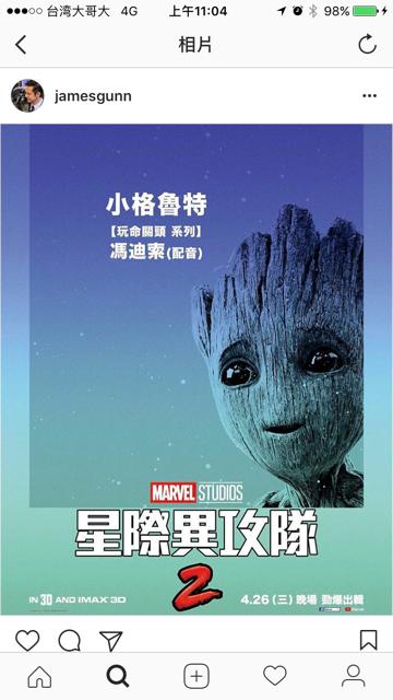 「星際異攻隊2」台灣海報吸睛,導演詹姆斯岡恩都在社群網站上分享。圖/漫威提供