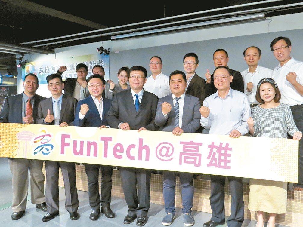 高雄市將在亞洲新灣區建立「Fun Tech體感園區」,北部VR業者「闇橡科技」及...