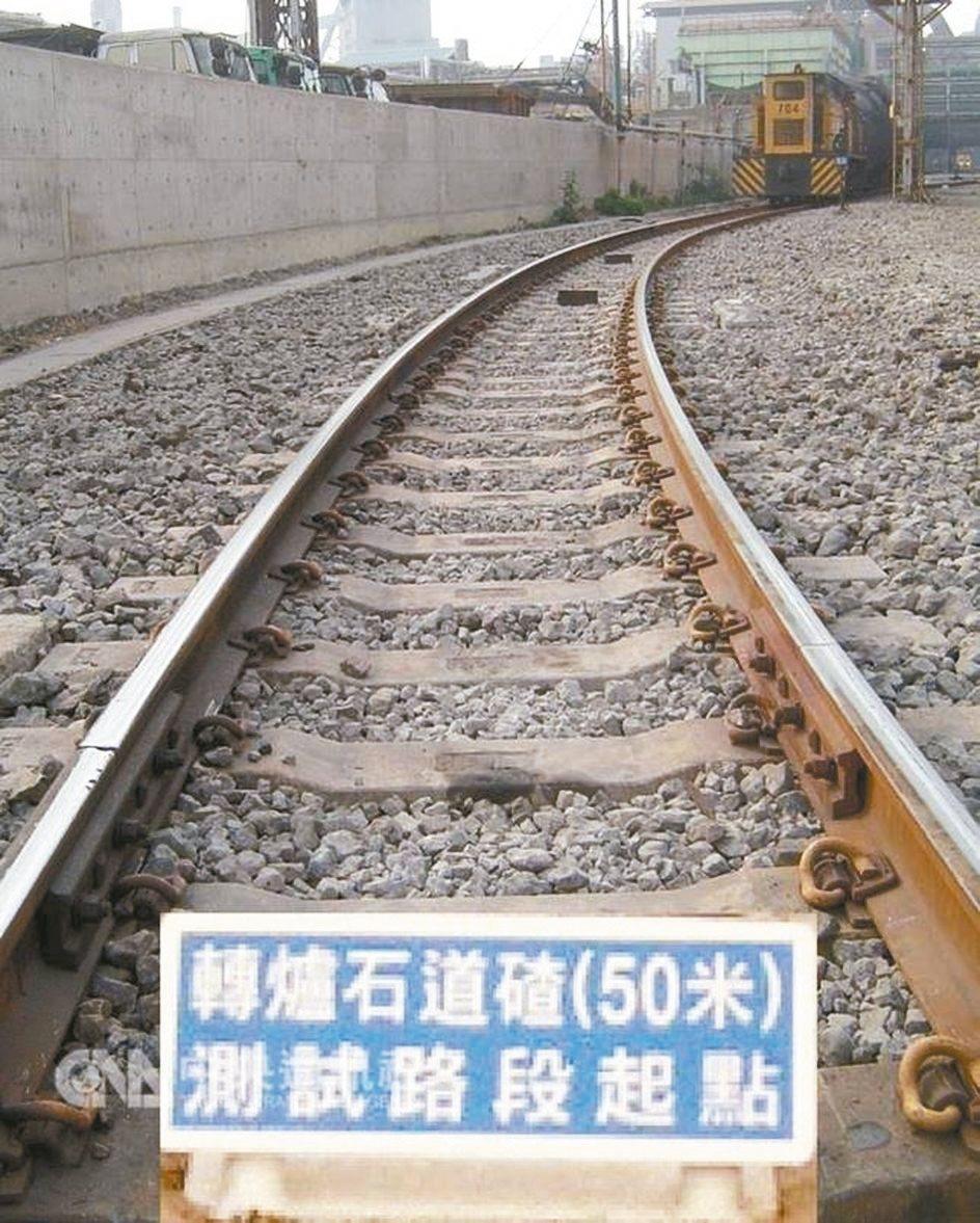 中鋼廠區內使用改質人造石作為鐵路道碴,每日經許多單重250噸重車來回行駛穿梭,效...