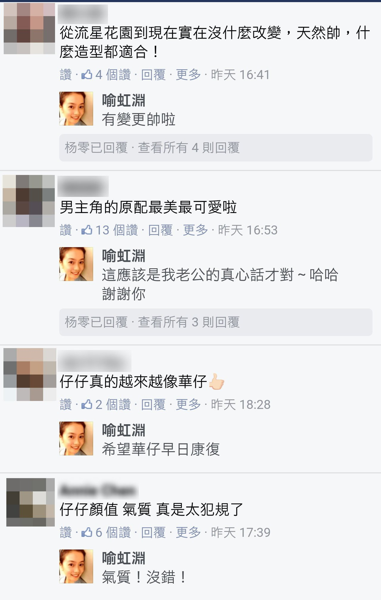 圖/擷自喻虹淵臉書